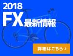 FX_banner