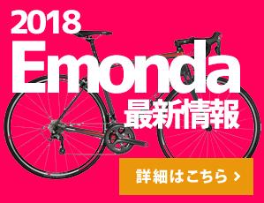 emonda_banner