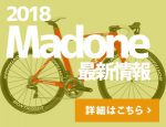 madone_banner