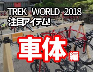 tw_bike