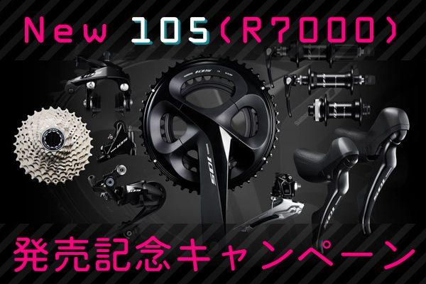 shimano シマノ 105 r7000