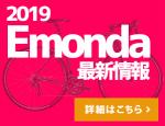 2019_Emonda