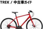 usedbike_guide_FX_banner2