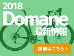 domane_banner
