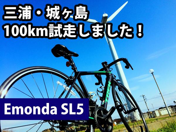 emonda_sl5_banner