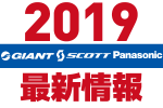 giant scott panasonic 2019 ジャイアント スコット パナソニック