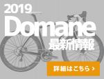2019_domane