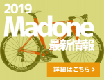 2019_madone