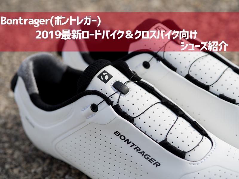 Bontrager_2019_shoes