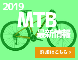 2019_mtb