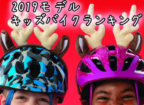 Holiday18_Kids_Helmets