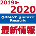 giant-scott-panasonic-2019-2020-banner