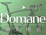 2020_NewDomane_Icon