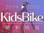 2020_NewKidsBike_Icon