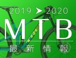 2020_NewMTB_Icon