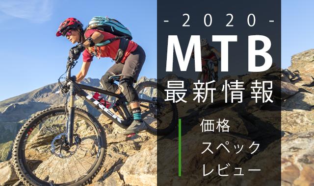 2020_MTB top