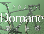 2020_New_Icon_Domane