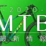 2020_New_Icon_MTB