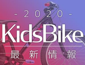 2020_New_Icon_kids