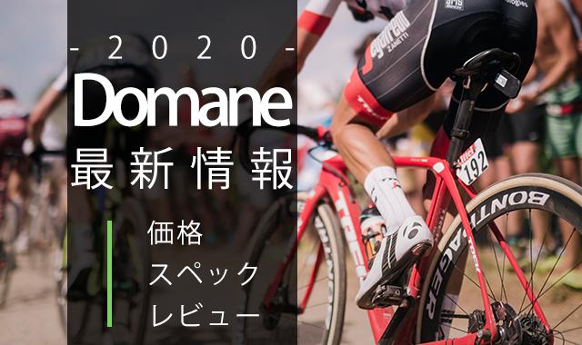 2020 TREK(トレック)のロードバイク新型Domane(ドマーネ) AL