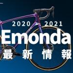 2020-2021_Icon_Emonda