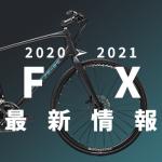 2020-2021_Icon_FX
