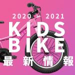 2020-2021_Icon_Kids