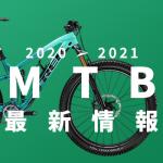 2020-2021_Icon_MTB