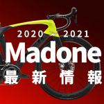 2020-2021_Icon_Madone