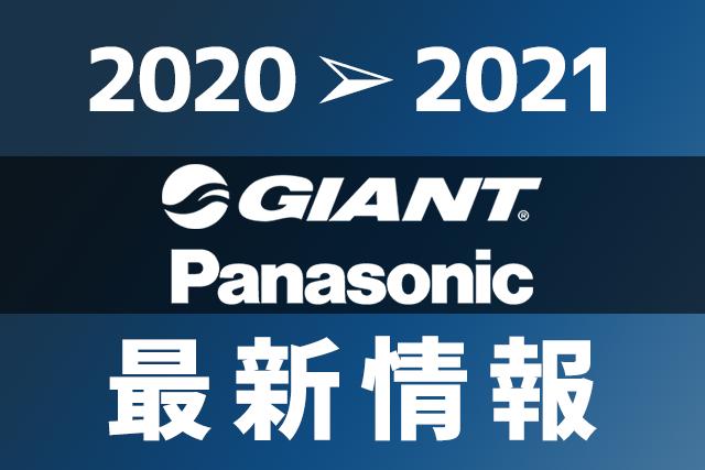 最新情報_top_2020-2021
