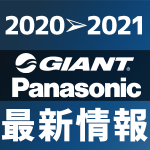 最新情報_square_2020-2021