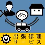 自転車出張修理サービス_bannerアートボード-2