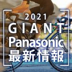 2021_GIANT-PANA