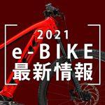2021_eBIKE最新情報