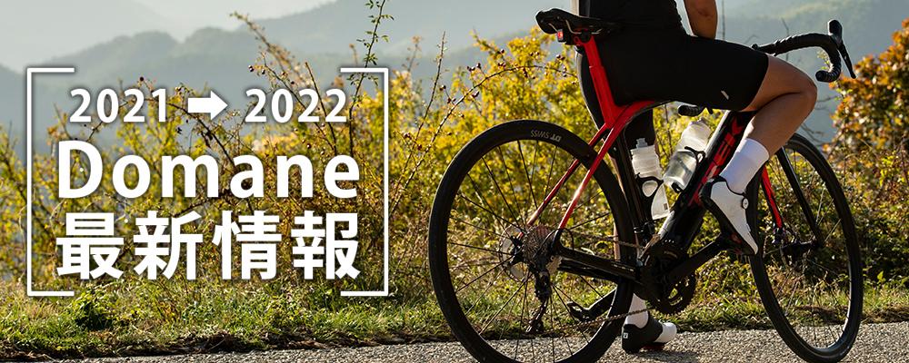 2021-2022_TOP-Domane