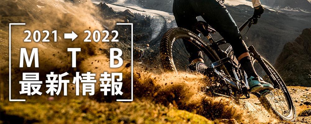 2021-2022_TOP-MTB