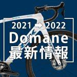 2021-2022_Domane最新情報