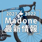 2021-2022_Madone最新情報