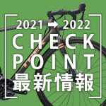 2021-2022_Checkpoint最新情報