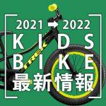 2021-2022_KIDSBIKE最新情報