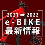2021-2022_eBIKE最新情報