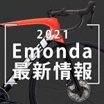 2021_Emonda最新情報