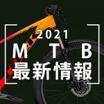 2021_MTB最新情報