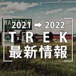 2021-2022_TREK最新情報