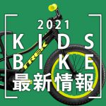 2021_KIDSBIKE最新情報