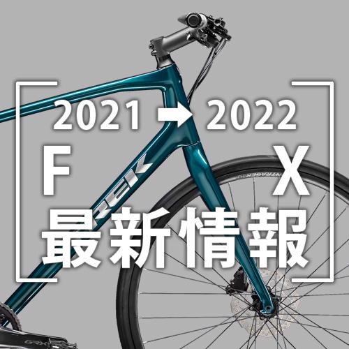 2021-2022_FX最新情報