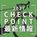 2021_Checkpoint最新情報