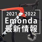 2021-2022_Emonda最新情報