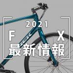 2021_FX最新情報