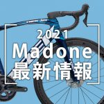 2021_Madone最新情報
